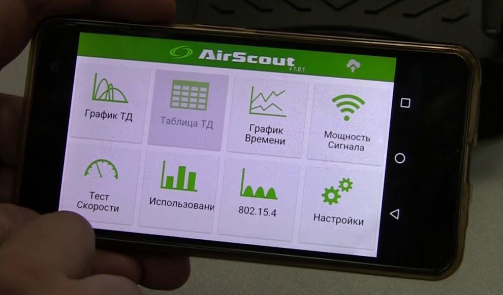 Wi-Fi анализатор AirScout Live (Android)